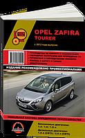 Книга Opel Zafira Tourer с 2012 Руководство по ТО и ремонту инструкция по эксплуатации