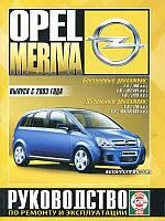 Книга Opel Meriva 2003-2010 Руководство по ремонту инструкция по эксплуатации техобслуживанию