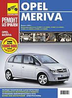 Книга Opel Meriva с 2003 Цветное руководство по эксплуатации инструкция по обслуживанию и ремонту