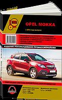 Книга Opel Mokka с 2012 Руководство по ремонту инструкция по эксплуатации техобслуживанию
