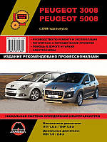Книга Peugeot 3008 Руководство по эксплуатации, техническому обслуживанию и ремонту автомобиля