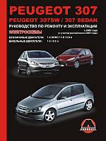 Книга Peugeot 307 / 307SW / 307 Sedan с 2001-2007 Руководство по ремонту инструкция