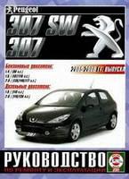 Книга Peugeot 307 с 2005 Руководство по ремонту инструкция по эксплуатации автомануал