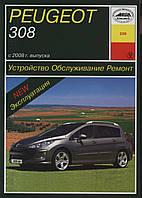 Книга Peugeot 308 с 2008 Руководство по ремонту инструкция по эксплуатации автомануал