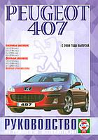 Книга Peugeot 407 c 2004 Руководство по ремонту инструкция по эксплуатации автомануал
