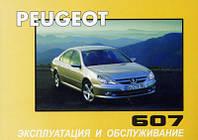 Книга Peugeot 607 с 1999 инструкция по эксплуатации техобслуживанию