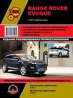 Книга Range Rover Evoque с 2011 Руководство по ремонту, эксплуатации и техобслуживанию автомобиля