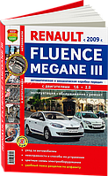 Книга Renault Fluence Цветное руководство по диагностике и ремонту, инструкция автомобиля Renault Megane 3