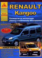 Книга Renault Kangoo 1997-2005 Руководство по ТО и эксплуатации инструкция по ремонту