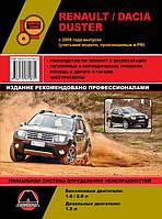 Книга Renault Duster бензин / дизель с 2009 Руководство по ремонту, эксплуатации, диагностике и обслуживанию