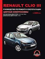 Книга Renault Clio III с 2005 Руководство по обслуживанию инструкция по ремонту автомобиля