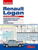 Книга Renault Logan Цветное руководство по электрооборудованию автомобиля