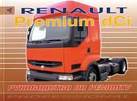 Книга Renault Premium dCi Руководство по ремонту инструкция по эксплуатации