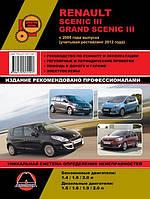 Книга Renault Scenic / Grand Scenic с 2009 Руководство по ремонту инструкция по эксплуатации