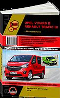 Книга Renault Trafic с 2014 Руководство по техобслуживанию, эксплуатации и ремонту