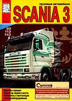 Книга Scania 3: Ремонт коробки передач, редуктора заднего моста, отопитель и вентиляция, электрооборудование