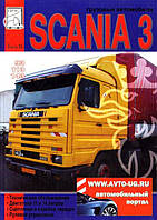 Книга Scania 3: Руководство по ремонту двигателя, сцепления и коробки передач, рулевого оборудования
