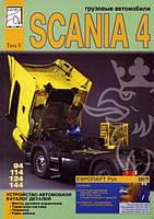 Книга Scania 4: Каталог деталей, устройство мостов, рулевого, тормозной, подвески, рама и кабина (том 5)