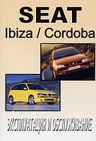 Книга Seat Ibiza 2001-2005 Инструкция по эксплуатации и техобслуживанию автомобиля