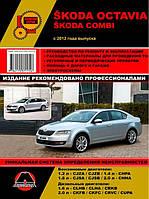 Книга Skoda Octavia / Octavia Combi с 2012 Руководство по ремонту инструкция по эксплуатации