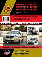 Книга Skoda Octavia 2 / Combi / Scout с 2008 Руководство по диагностике и ремонту инструкция по эксплуатации