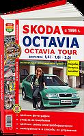 Книга Skoda Octavia / Octavia Tour 1996-2010 Руководство по ТО и ремонту, цветная инструкция по эксплуатации