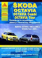 Книга Skoda Octavia / Octavia Tour с 1996 Руководство по ремонту инструкция по эксплуатации