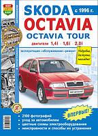Книга Skoda Octavia / Octavia Tour с 1996 Руководство по ремонту и техническому обслуживанию автомобиля