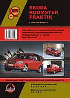 Книга Skoda Roomster / Praktik с 2006 Руководство по ремонту инструкция по эксплуатации