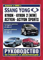 Книга SsangYong Kyron / Kyron 2 с 2005 Инструкция по ремонту, техобслуживанию и эксплуатации автомобиля