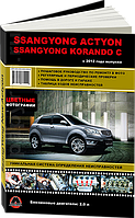 Книга SsangYong Actyon New бензин с 2012 Цветное руководство по эксплуатации, техобслуживанию и ремонту