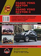 Книга SsangYong Rexton / Rexton 2 Руководство по ремонту, диагностике, эксплуатации и техобслуживанию
