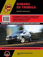 Книга Subaru B9 Tribeca с 2005 Руководство по ремонту инструкция по эксплуатации