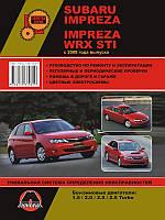 Книга Subaru Impreza / Impreza WRX STI с 2008 Руководство по обслуживанию и ремонту