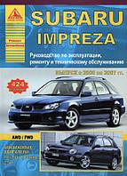 Книга Subaru Impreza 2000-07 Руководство по диагностике и ремонту, обслуживанию и эксплуатации