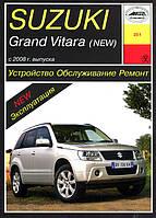 Книга Suzuki Grand Vitara с 2008 Руководство по эксплуатации инструкция по ремонту и ТО авто