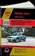 Книга Skoda Yeti с 2009 Руководство по ремонту, эксплуатации и техобслуживанию автомобиля