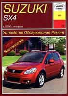 Книга Suzuki SX4 с 2006 Руководство по ремонту, эксплуатации и техническому обслуживанию
