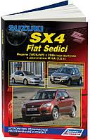 Книга Suzuki SX4 с 2006 Руководство по эксплуатации инструкция по диагностике и ремонту авто