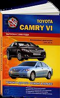 Книга Toyota Camry с 2006 Руководство по ремонту инструкция по эксплуатации техобслуживанию