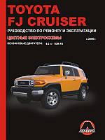 Книга Toyota FJ Cruiser с 2006 Руководство по эксплуатации ремонту и регулировкам авто