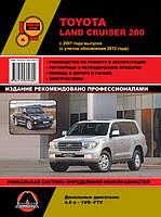 Книга Toyota Land Cruiser 200 с 2007-2015 Руководство по диагностике и ремонту инструкция по эксплуатации