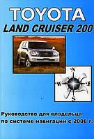 Книга Toyota Land Cruiser 200 с 2008 инструкция по навигационной системе