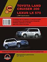 Книга Toyota Land Cruiser 200 бензин Руководство по ремонту, эксплуатации и техобслуживанию