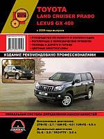 Книга Toyota Land Cruiser Prado 150 с 2009 Руководство по устройству и ремонту инструкция по эксплуатации