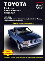 Книга Toyota Land Cruiser 100 бензин 1997-2000 Руководство по ремонту, эксплуатации и техобслуживанию