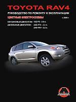 Книга Toyota Rav4 с 2006 Руководство по ремонту инструкция по эксплуатации рекомендации техобслуживания