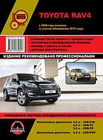 Книга Toyota RAV4 с 2008-2012 Руководство по диагностике и ремонту инструкция по эксплуатации
