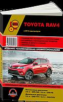 Книга Toyota Rav4 с 2013 Руководство по эксплуатации, техобслуживанию и ремонту автомобиля