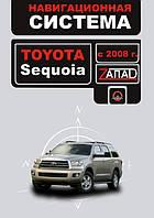 Книга Toyota Sequoia с 2008 Инструкция по навигационной системе автомобиля